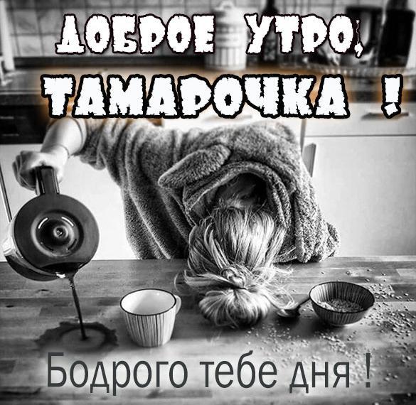 Открытка доброе утро Тамарочка
