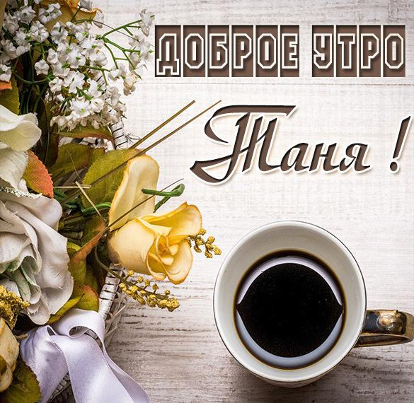 Открытка доброе утро Таня