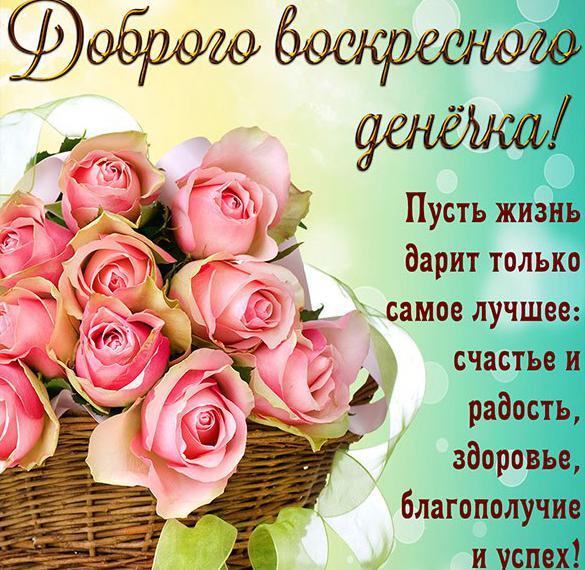 Открытка доброго воскресного дня и хорошего настроения