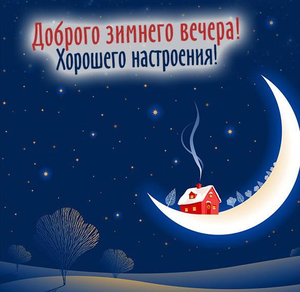 Открытка доброго зимнего вечера хорошего настроения