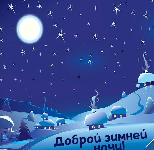 Открытка доброй зимней ночи