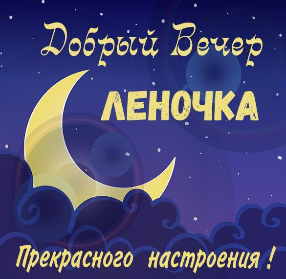 Открытка добрый вечер Леночка