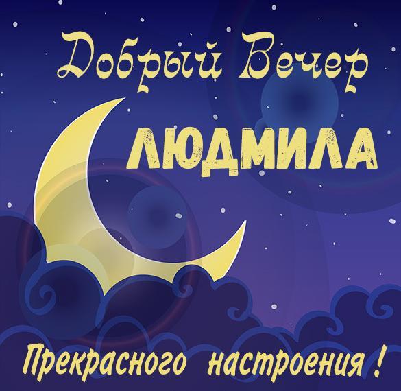 Открытка добрый вечер Людмила