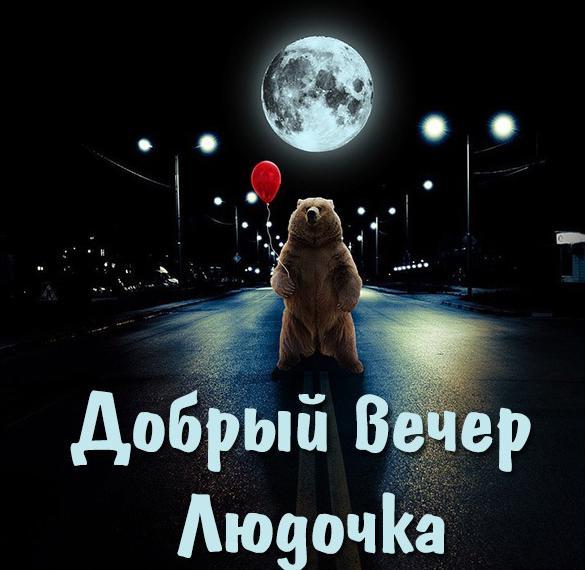 Открытка добрый вечер Людочка