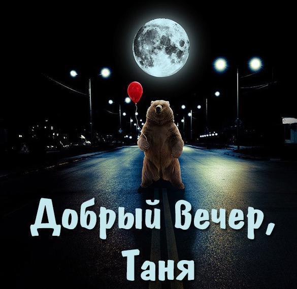 Открытка добрый вечер Таня