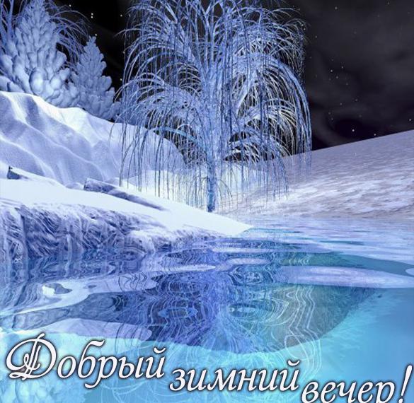 Открытка добрый зимний вечер
