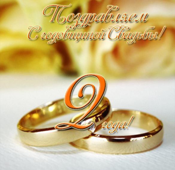 принимает два года свадьбы поздравления детям много охотятся