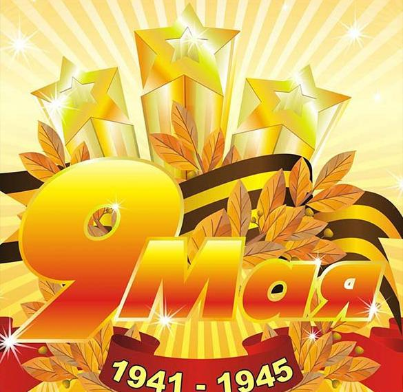 Электронная открытка на 9 мая День Победы