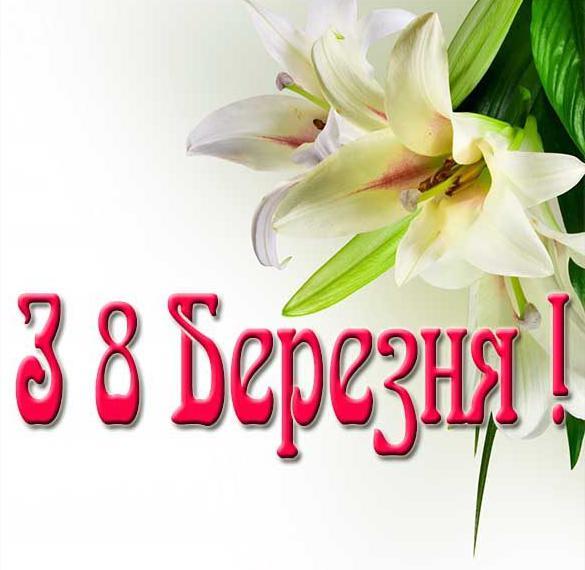 Электронная открытка с 8 марта на украинском