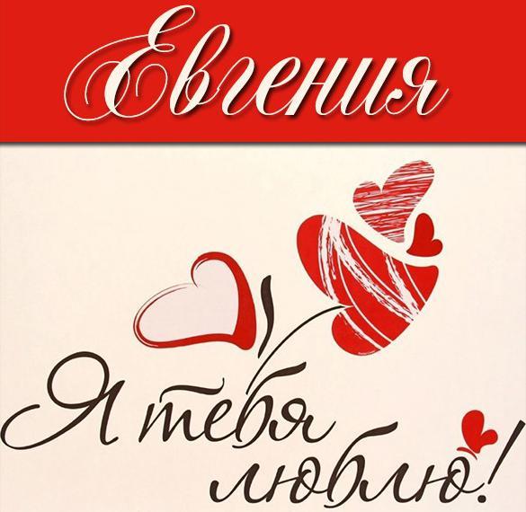 Открытка Евгения я тебя люблю