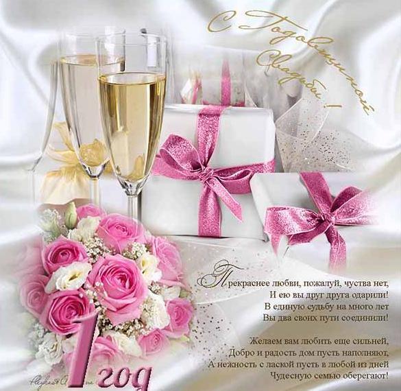 Открытка на годовщину свадьбы на 1 год