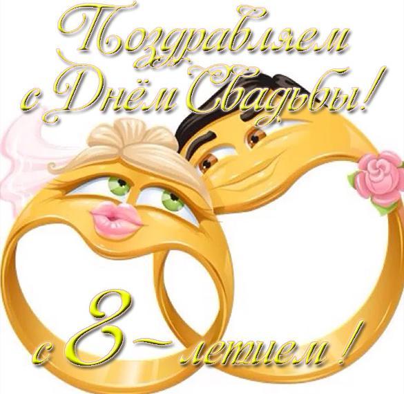 Открытка на годовщину свадьбы 8 лет