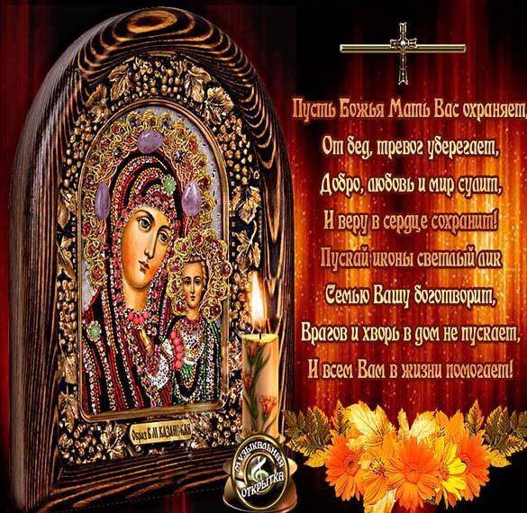 Открытка на праздник иконы Казанской Божьей Матери