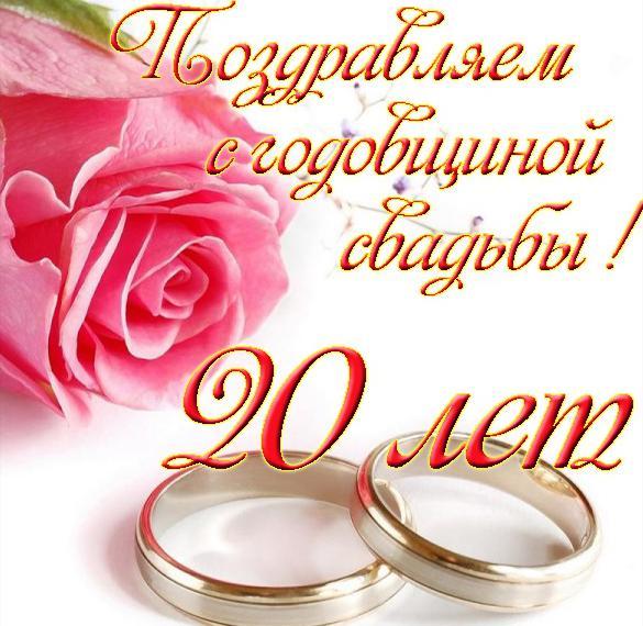 Открытка к 20 летию свадьбы