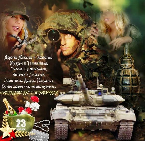 Фотография в открытке к 23 февраля