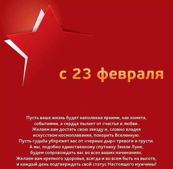 Открытка к 23 февраля СССР