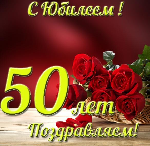 Открытка к 50 летию на юбилей