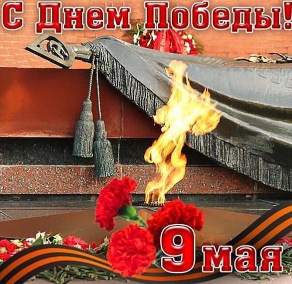 Открытка к 9 мая с вечным огнем