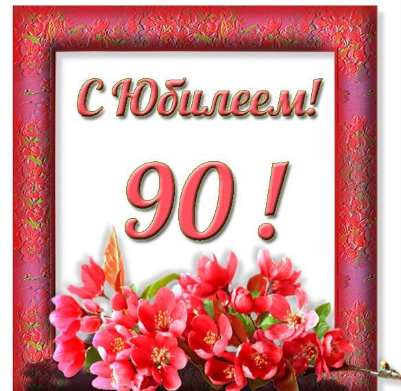 Открытка к 90 летнему юбилею