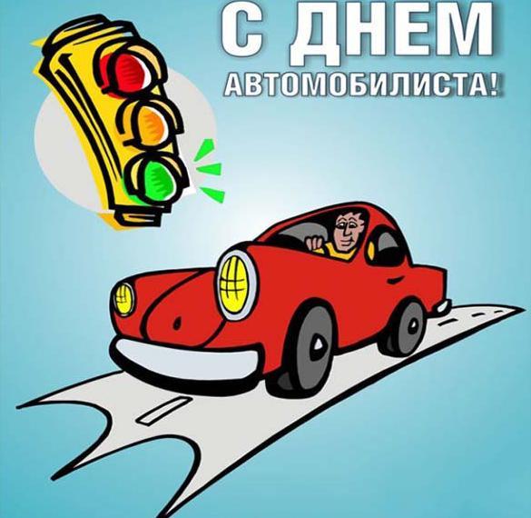 Красивая открытка к дню автомобилиста