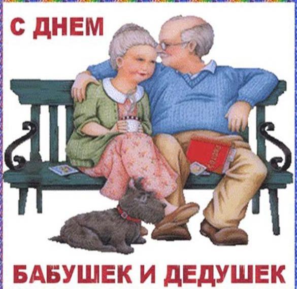 Открытка к дню бабушек и дедушек