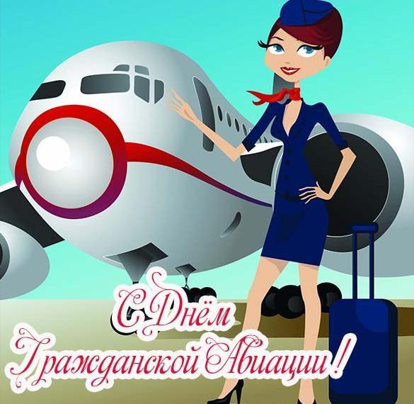 Открытка к дню гражданской авиации