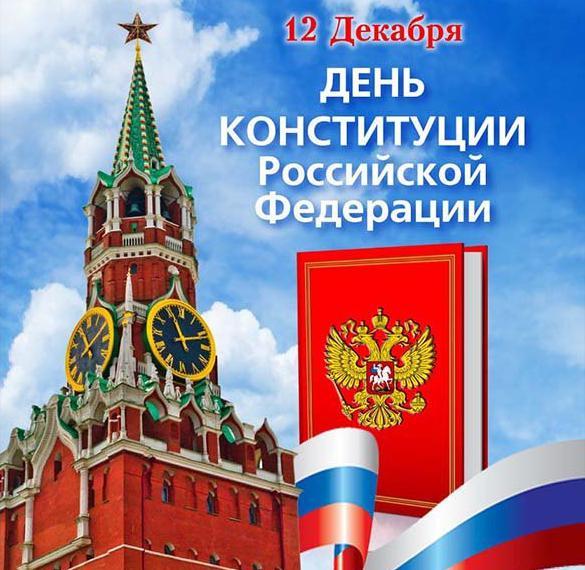 Открытка к дню конституции РФ