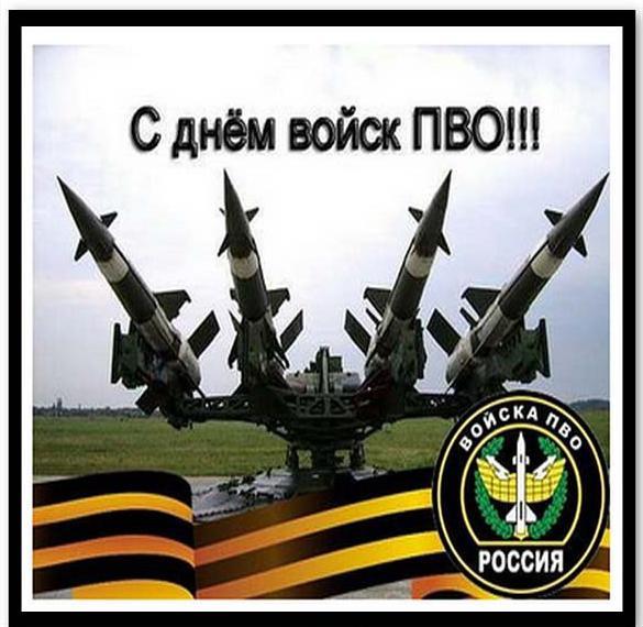 Открытка к дню ПВО