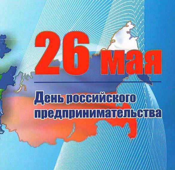 Открытка к дню Российского предпринимательства