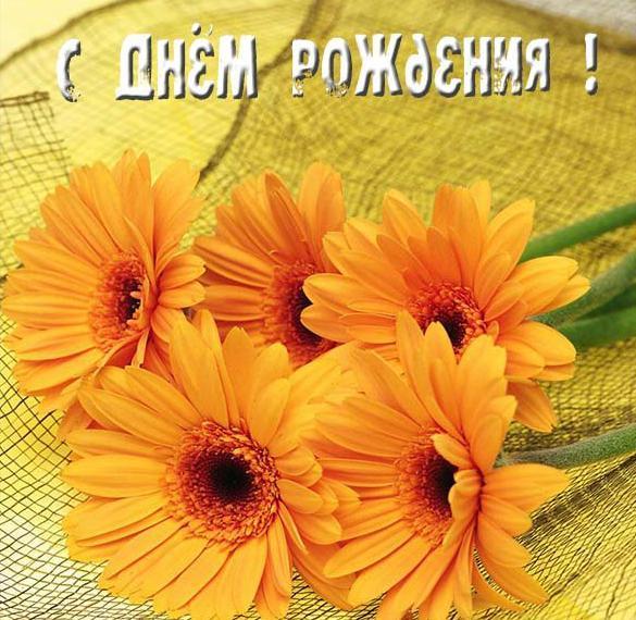 Открытка к дню рождения женщине с цветами
