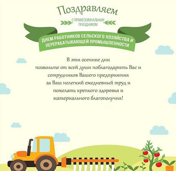 Открытка к дню сельского хозяйства