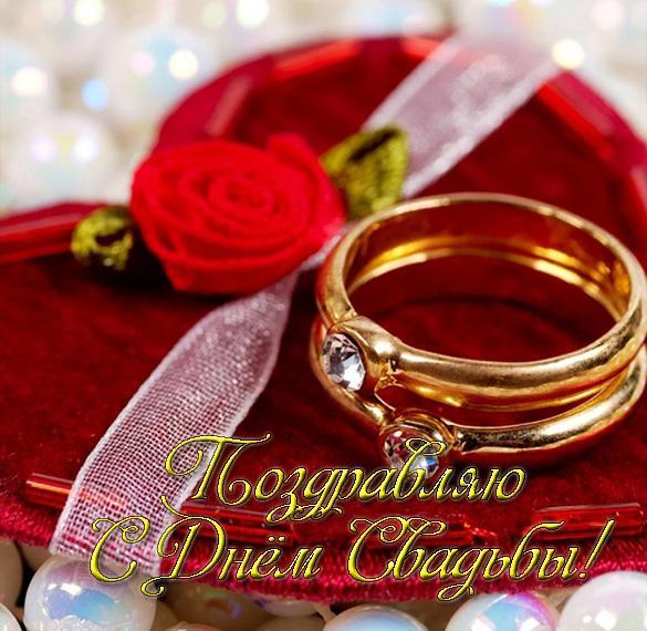 Открытка к дню свадьбы