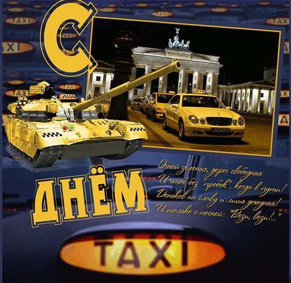 Открытка к дню таксиста