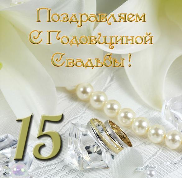 Открытка к годовщине свадьбы на 15 лет