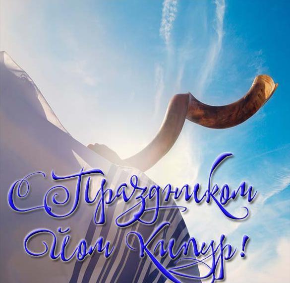 Открытка к Йом Кипур