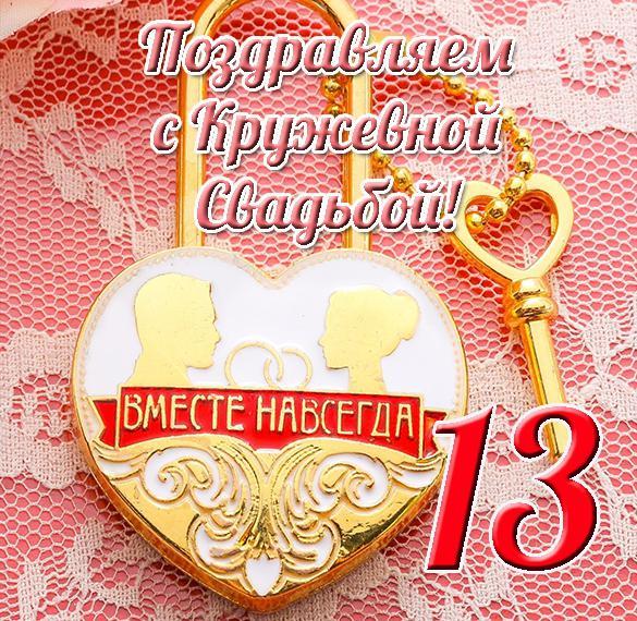 Годовщина свадьбы 13 лет картинки поздравления жене