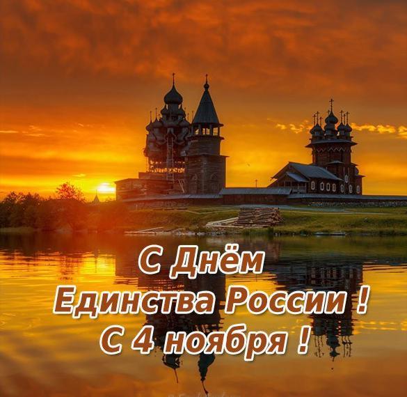 Открытка к празднику день народного единства