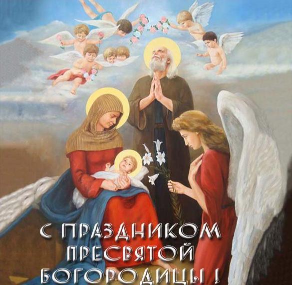 Открытка к празднику Пресвятой Богородицы