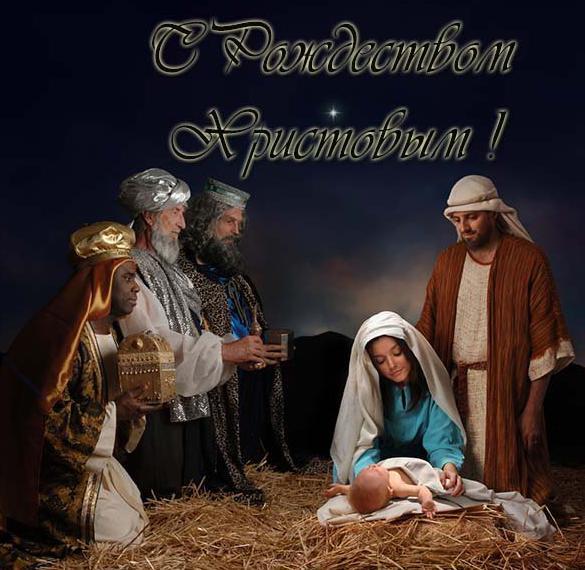Открытка к рождеству Христову