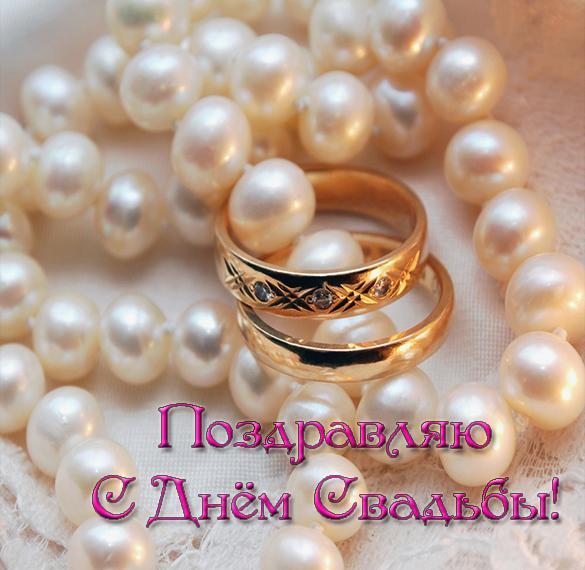 Бесплатная окрытка к свадьбе