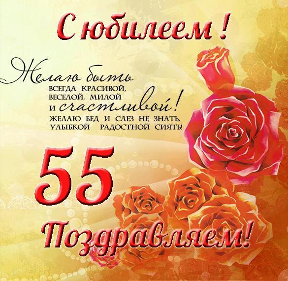 Галина поздравления в стихах юбилей 55 лет женщине