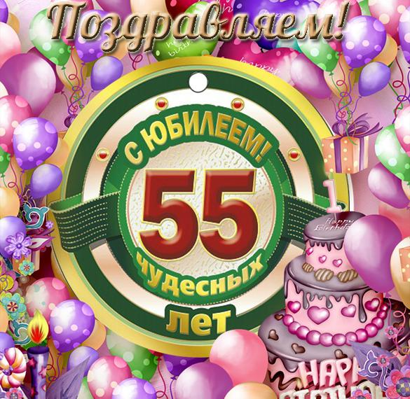Открытка к юбилею на 55 лет