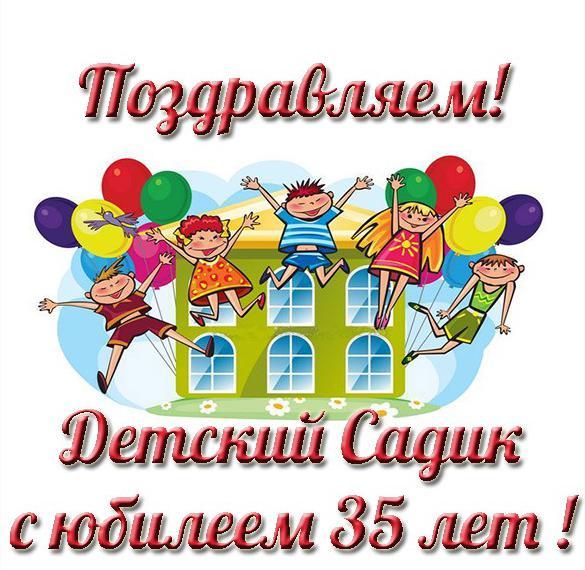 Открытка к юбилею детского сада на 35 лет