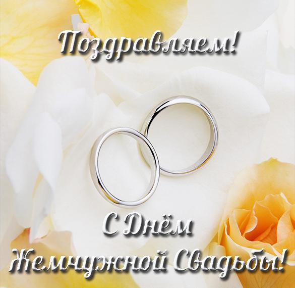 Открытка к жемчужной свадьбе