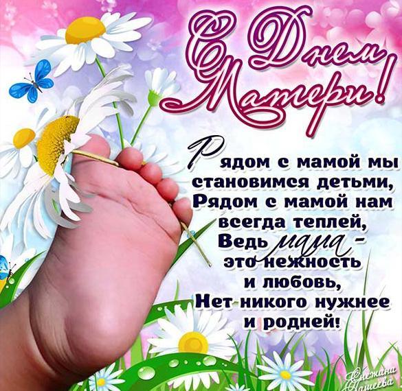 Электронная открытка в картинке на день матери