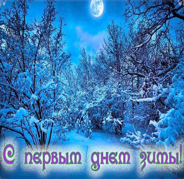 Открытка в картинке с первым днем зимы