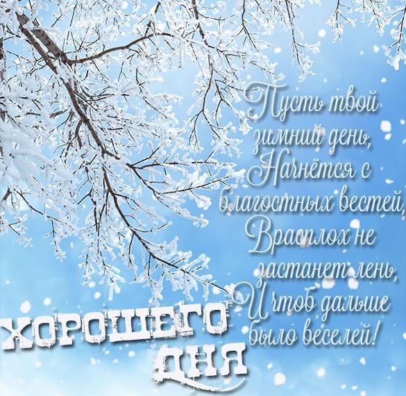 Открытка хорошего дня зима