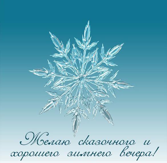 Открытка хорошего зимнего вечера