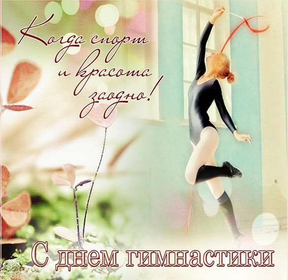 Открытка ко дню гимнастики