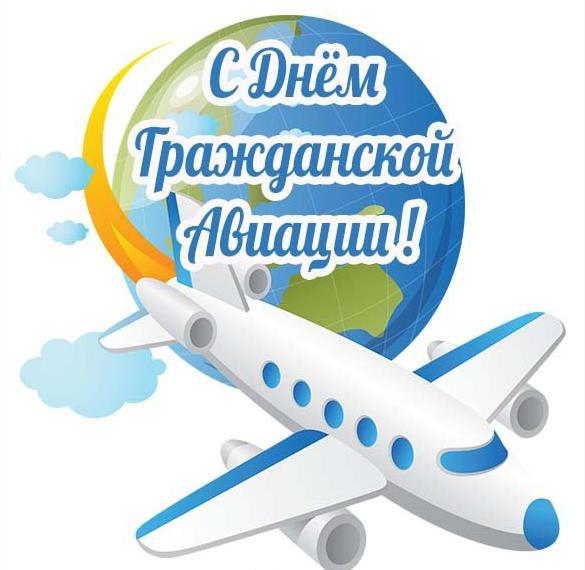 Открытка ко дню гражданской авиации